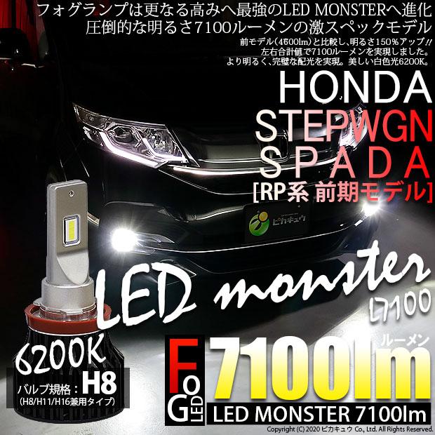 【霧灯】ホンダ ステップワゴンスパーダ[RP1/2/3/4]LED MONSTER L7100 LEDモンスター 7100ルーメン LEDフォグランプキット LEDカラー:ホワイト 色温度:6200ケルビン バルブ規格:H8(15-A-1)