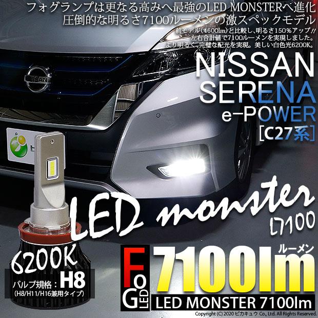 【霧灯】ニッサン セレナ e-POWER [C27系]LED MONSTER L7100 LEDモンスター 7100ルーメン LEDフォグランプキット LEDカラー:ホワイト 色温度:6200ケルビン バルブ規格:H8(H8/H11/H16兼用)