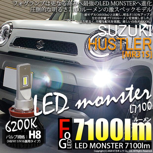 【霧灯】スズキ ハスラー[MR31S]対応 LED MONSTER L7100 LEDモンスター 7100ルーメン LEDフォグランプキット LEDカラー:ホワイト6200K バルブ規格:H8
