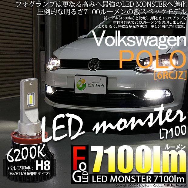 【霧灯】フォルクスワーゲン ポロ[6RCJZ]LED MONSTER L7100 LEDモンスター 7100ルーメン LEDフォグランプキット LEDカラー:ホワイト 色温度:6200ケルビン バルブ規格:H11(H8/H11/H16兼用)