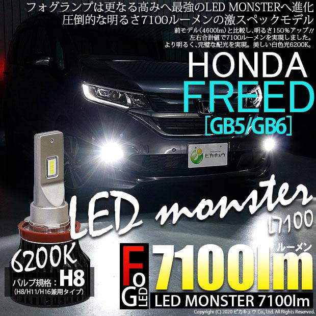 【霧灯】ホンダ フリード[GB5/GB6]フォグランプ対応LED MONSTER L7100 LEDモンスター 7100ルーメン LEDフォグランプキット LEDカラー:ホワイト 色温度:6200ケルビン バルブ規格:H8(H8/H11/H16兼用)