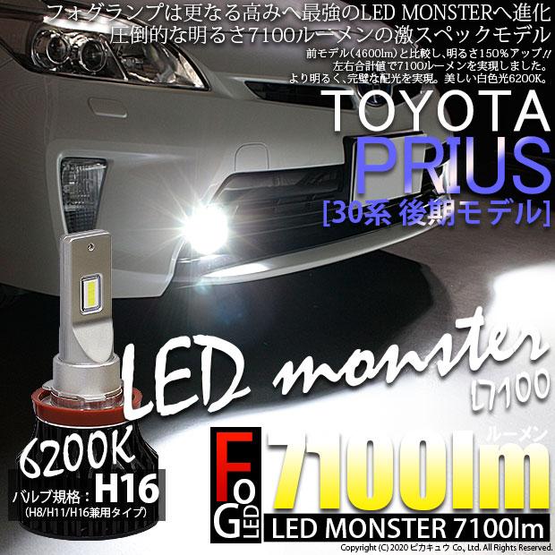 【霧灯】トヨタ プリウス[ZVW30後期]対応 LED MONSTER L7100 LEDモンスター 7100ルーメン LEDフォグランプキット LEDカラー:ホワイト6200K バルブ規格:H16