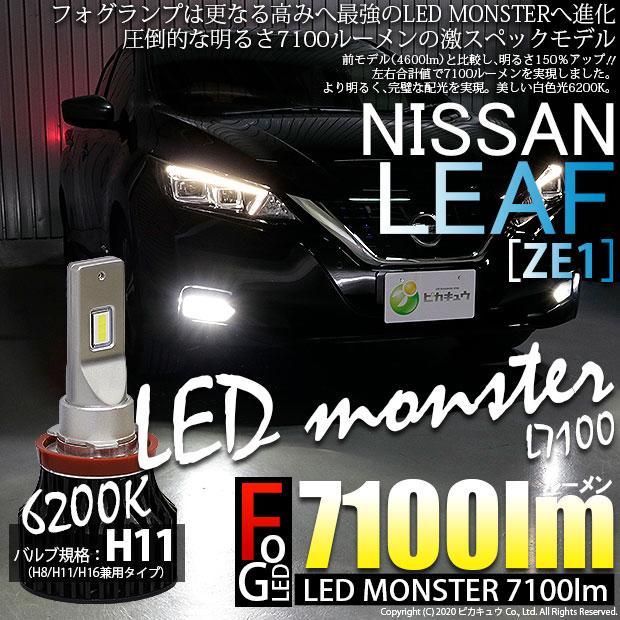 【霧灯】ニッサン リーフ[ZE1]LED MONSTER L7100 LEDモンスター 7100ルーメン LEDフォグランプキット LEDカラー:ホワイト 色温度:6200ケルビン バルブ規格:H8(H8/H11/H16兼用)