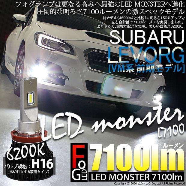 【霧灯】スバル レヴォーグ[VMG/VM4]レボーグ対応 LED MONSTER L7100 LEDモンスター 7100ルーメン LEDフォグランプキット LEDカラー:ホワイト6200K バルブ規格:H16