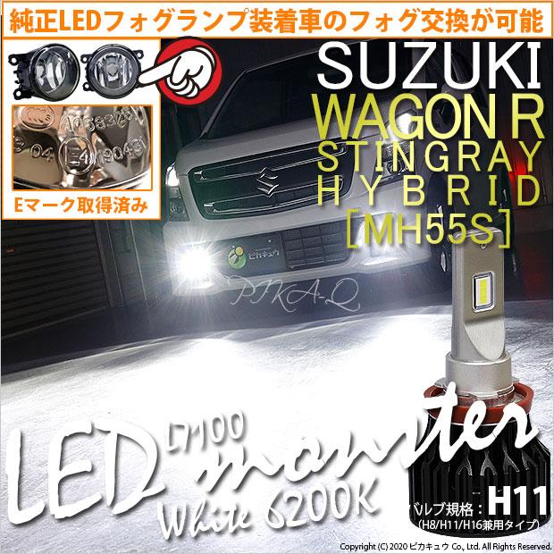【霧灯】スズキ ワゴンR スティングレー ハイブリッド [MH55S]対応 Eマーク取得ガラスレンズフォグランプユニット付 LED MONSTER L7100 モンスター LEDフォグランプキット ホワイト 色温度:6200k バルブ規格:H11(H8/H11/H16兼用)26-D-1