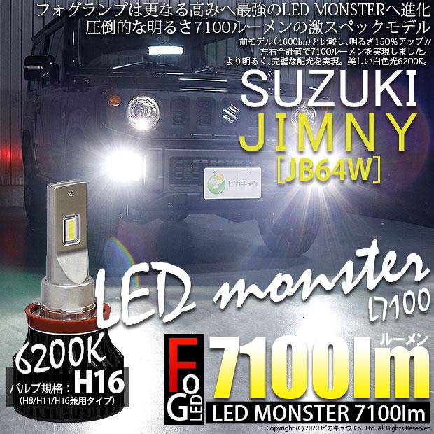 【霧灯】スズキ ジムニー[JB64W]フォグランプ対応LED MONSTER L7100 LEDモンスター 7100ルーメン LEDフォグランプキット LEDカラー:ホワイト 色温度:6200ケルビン バルブ規格:H16(H8/H11/H16兼用)