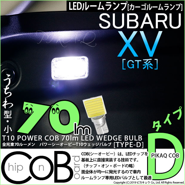 COB シーオービー の実装技術を採用したルームランプ専用球が新発売 1個 絶品 室内灯 スバル XV GT系 GT7 GT3 GTE T10 面発光 形状:うちわ型-小 入数:1個 LEDカラー:ホワイト LEDウェッジバルブ カーゴルームランプ対応LED タイプD 超激安 明るさ:全光束80ルーメン POWER 4-C-1