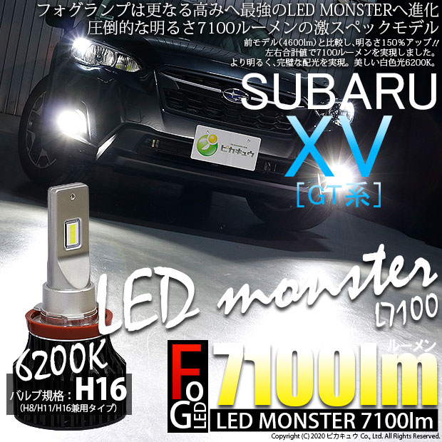 【霧灯】スバル XV[GT系](GT7/GT3/GTE)フォグランプ対応LED MONSTER L7100 LEDモンスター 7100ルーメン LEDフォグランプキット LEDカラー:ホワイト 色温度:6200ケルビン バルブ規格:H16(H8/H11/H16兼用)