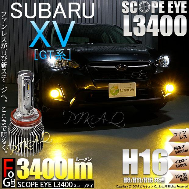 【霧灯】スバル XV[GT系](GT7/GT3/GTE)対応 LEDフォグランプ SCOPE EYE L3400 LEDフォグキット スコープアイ LEDカラー:イエロー3000k(ケルビン)[3400Lm] 明るさ3400ルーメン バルブ規格:H16(H8/H11/H16兼用)(2019年令和元年モデル)