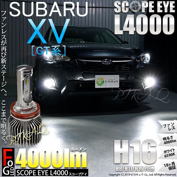 【霧灯】スバル XV[GT系](GT7/GT3/GTE)対応 LEDフォグランプ SCOPE EYE L4000 LEDフォグキット LEDカラー:ホワイト6500K[4000Lm] 明るさ4000ルーメン スコープアイ バルブ規格:H16(H8/H11/H16兼用)(2019年令和元年モデル)