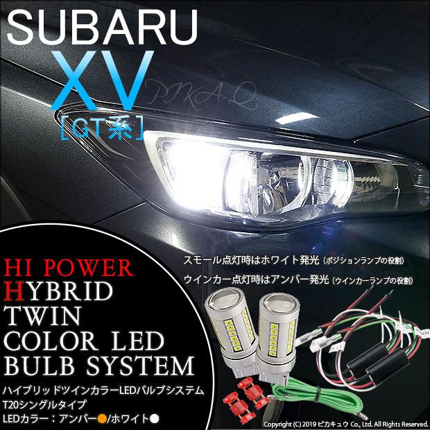 【Fウインカー】スバル XV[GT系](GT7/GT3/GTE)フロントウインカーランプ対応LED ハイパワーハイブリッドツインカラーバルブシステム バルブ規格:T20シングル LEDカラー:アンバー/ホワイト(3-C-3)【メール便不可】