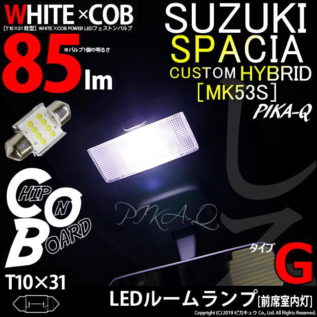 白基調の全面発光COB シーオービー LEDバルブ を新開発 1個 室内灯 スズキ スペーシアカスタムハイブリッド MK53S 前席室内灯用対応LED T10×31mm 4-A-4 ●スーパーSALE● セール期間限定 入数:1個 本日限定 タイプG WHITE×COB 全光束:85ルーメン ホワイトシーオービー パワーLEDフェストンバルブ LEDカラー:ホワイト6600K
