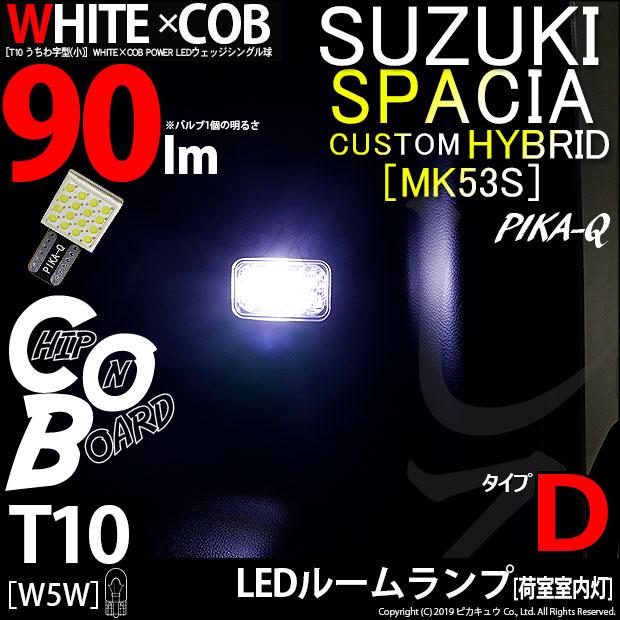 訳あり COB シーオービー の実装技術を採用したルームランプ専用球が新発売 1個 室内灯 スズキ スペーシアカスタムハイブリッド MK53S 新作 人気 荷室室内灯用対応LED T10 3-D-10 LEDカラー:ホワイト6600K パワーLEDウェッジバルブ タイプD ホワイトシーオービー 全光束:90ルーメン WHITE×COB うちわ型 入数:1個