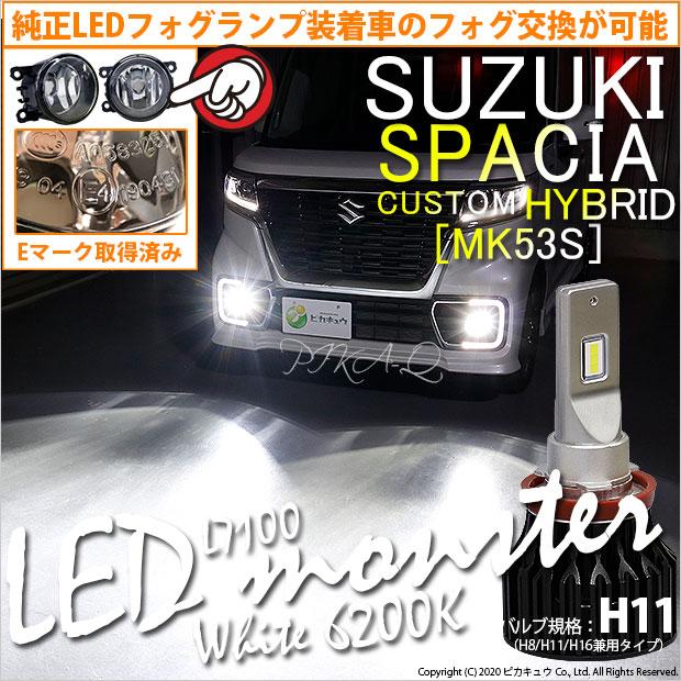 【霧灯】スズキ スペーシアカスタムハイブリッド[MK53S]対応 Eマーク取得ガラスレンズフォグランプユニット付 LED MONSTER L7100 モンスター LEDフォグランプキット ホワイト 色温度:6200k バルブ規格:H11(H8/H11/H16兼用)26-D-1