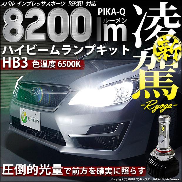 【前照灯】スバル インプレッサスポーツ[GP系](GP2/GP3/GP6/GP7)ハイビームランプ対応 凌駕-RYOGA- L8200 LEDハイビームランプキット 明るさ:8200ルーメン バルブ規格:HB3 LEDカラー:ホワイト 色温度:6500K (34-B-1)【2年間保証】(2019年令和元年モデル)