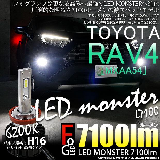 【霧灯】トヨタ RAV4[MXAA54]フォグランプ対応LED MONSTER L7100 LEDモンスター 7100ルーメン LEDフォグランプキット LEDカラー:ホワイト 色温度:6200ケルビン バルブ規格:H16(H8/H11/H16兼用)