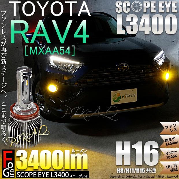 【霧灯】トヨタ RAV4[MXAA54]対応 LEDフォグランプ SCOPE EYE L3400 LEDフォグキット スコープアイ LEDカラー:イエロー3000k(ケルビン)[3400Lm] 明るさ3400ルーメン バルブ規格:H16(H8/H11/H16兼用)(2019年令和元年モデル)