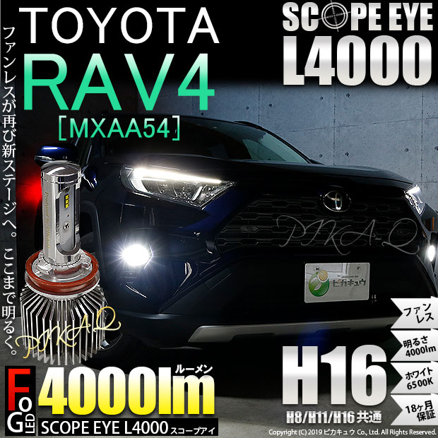 【霧灯】トヨタ RAV4[MXAA54]対応 LEDフォグランプ SCOPE EYE L4000 LEDフォグキット LEDカラー:ホワイト6500K[4000Lm] 明るさ4000ルーメン スコープアイ バルブ規格:H16(H8/H11/H16兼用)(2019年令和元年モデル)