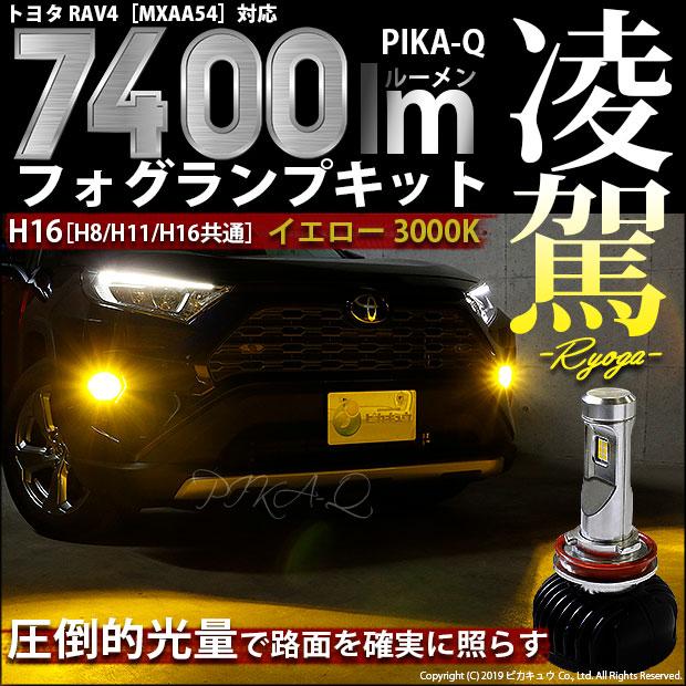 予約【霧灯】トヨタ RAV4[MXAA54]フォグランプ対応 凌駕-RYOGA- L7400 LEDフォグランプキット 明るさ全光束7400ルーメン LEDカラー:イエロー 色温度:3000K(ケルビン) バルブ規格:H16(H8/H11/H16兼用)(35-A-1)