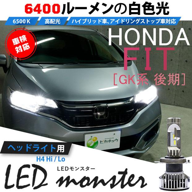 【前照灯】ホンダ フィット[GK系 後期]LED MONSTER L6400 LEDヘッドライトキット LEDカラー:ホワイト 色温度:6500ケルビン バルブ規格:H4(Hi/Lo) 【2年間保証】(2019年令和元年モデル)