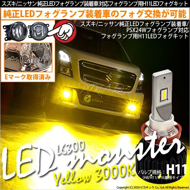 ☆スズキ/ニッサン純正LEDフォグランプ装着車、PSX24Wフォグランプ装着車対応 Eマーク取得 ガラスレンズフォグランプユニット付 LED MONSTER L6300 LEDフォグランプキット LEDカラー:イエロー3000K バルブ規格:H11(H8/H11/H16兼用)