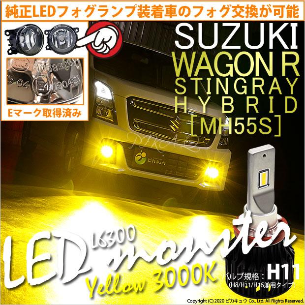 【霧灯】スズキ ワゴンR スティングレー ハイブリッド [MH55S]対応 Eマーク取得ガラスレンズフォグランプユニット付 LED MONSTER L6300 モンスター LEDフォグランプキット イエロー 色温度:3000k バルブ規格:H11(H8/H11/H16兼用)26-D-2