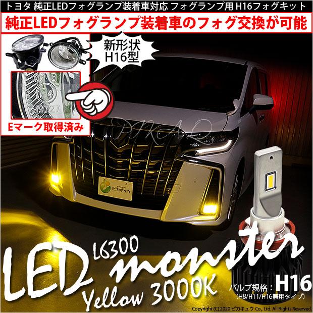 ☆トヨタ 純正LEDフォグランプ装着車対応 Eマーク取得 ガラスレンズフォグランプユニット付 LED MONSTER L6300 LEDフォグランプキット LEDカラー:イエロー3000K バルブ規格:H16(H8/H11/H16兼用)36-D-1