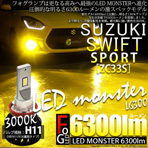 【霧灯】スズキ スイフトスポーツ[ZC33S]対応LED MONSTER L6300 6300ルーメン LEDモンスター LEDフォグランプキット LEDカラー:イエロー 色温度:3000ケルビン バルブ規格:H8/H11/H16兼用(31-A-4)