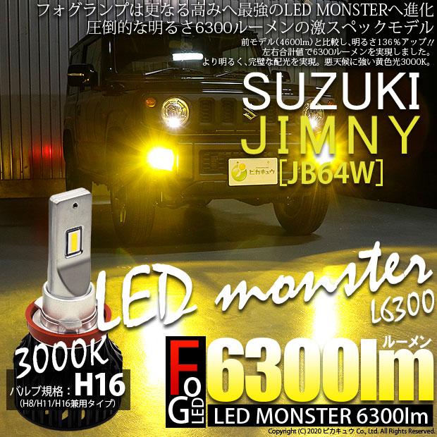 【霧灯】スズキ ジムニー[JB64W]対応LED MONSTER L6300 6300ルーメン LEDモンスター LEDフォグランプキット LEDカラー:イエロー 色温度:3000ケルビン バルブ規格:H8/H11/H16兼用(31-A-4)