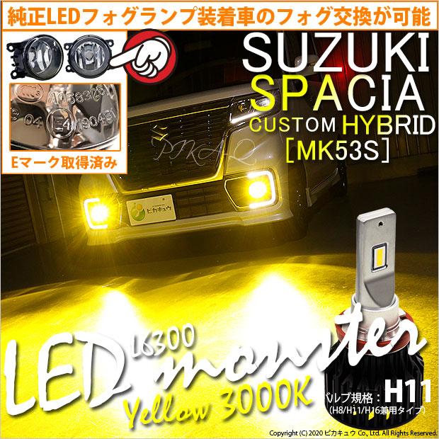 【霧灯】スズキ スペーシアカスタムハイブリッド[MK53S]対応 Eマーク取得ガラスレンズフォグランプユニット付 LED MONSTER L6300 モンスター LEDフォグランプキット イエロー 色温度:3000k バルブ規格:H11(H8/H11/H16兼用)26-D-2