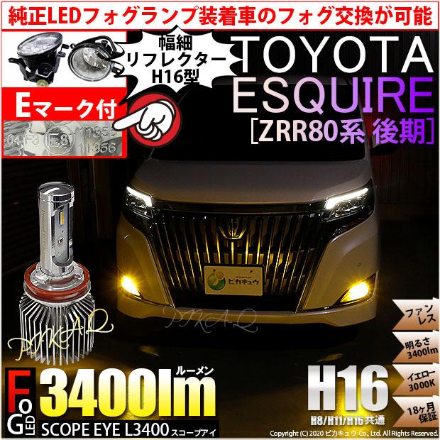 【霧灯】トヨタ エスクァイア[ZRR80系後期モデル]対応 Eマーク取得ガラスレンズフォグランプユニット付 SCOPE EYE L3400 LEDフォグキット スコープアイL3400 明るさ3400ルーメン スカッシュイエロー3000K バルブ規格:H16(H8/H11/H16兼用)36-F-1