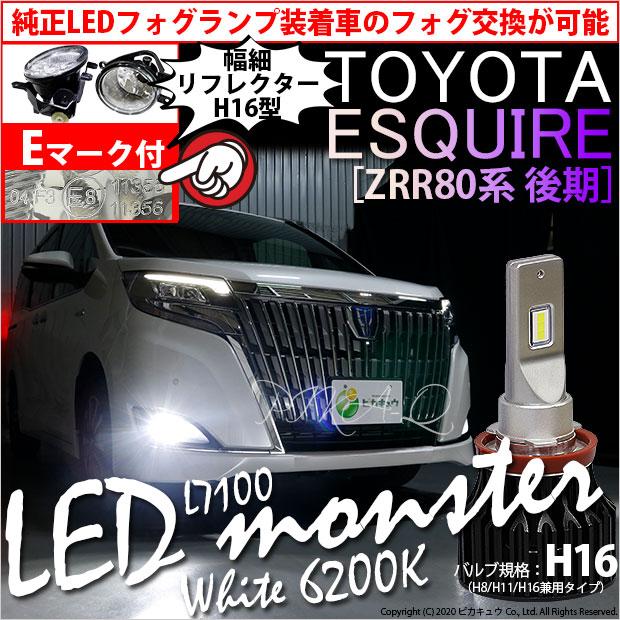 【霧灯】トヨタ エスクァイア[ZRR80系後期モデル]対応 Eマーク取得ガラスレンズフォグランプユニット付 LED MONSTER L7100 モンスター LEDフォグランプキット LEDカラー:ホワイト 色温度:6200ケルビン バルブ規格:H16(H8/H11/H16兼用)36-C-1