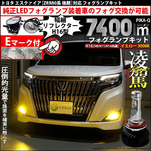 【霧灯】トヨタ エスクァイア[ZRR80系後期モデル]対応 Eマーク取得ガラスレンズフォグランプユニット付 凌駕-RYOGA- L7400 LEDフォグランプキット 明るさ:7400ルーメン LEDカラー:イエロー 色温度:3000K バルブ規格:H16(H8/H11/H16兼用)36-B-1
