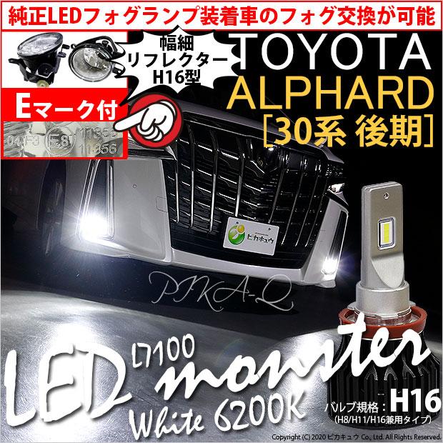 【霧灯】トヨタ アルファード[30系 後期](AGH30W/GGH35W/AGH35W/GGH30W)対応 Eマーク取得ガラスレンズフォグランプユニット付 LED MONSTER L7100 モンスター LEDフォグランプキット LEDカラー:ホワイト 色温度:6200ケルビン バルブ規格:H16(H8/H11/H16兼用)36-E-1