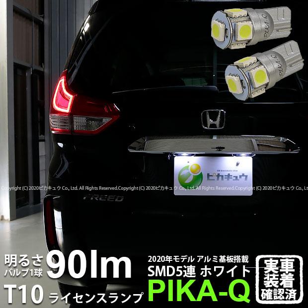 アルミ基板へ変更し より放熱効率を高めLEDバルブの長寿命を実現 ナンバー灯 ホンダ フリード ストアー GB5 GB6 ライセンスランプ対応LED T10 HIGH 3CHIP 1セット2個入 2-B-5 SMD 期間限定特価品 明るさ90ルーメン 5連ウェッジシングル球 LEDカラー:ホワイト アルミ基板搭載 POWER