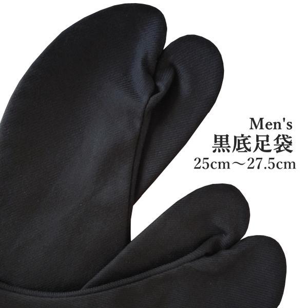 日本製 メンズ 黒足袋 4枚こはぜ 綿100% ネコポス可 国産 メンズ黒足袋 25.0cm~27.5cm お洒落 上等 着物 小物 和服 黒 たび プレゼント お祭り 神輿 和装 父の日