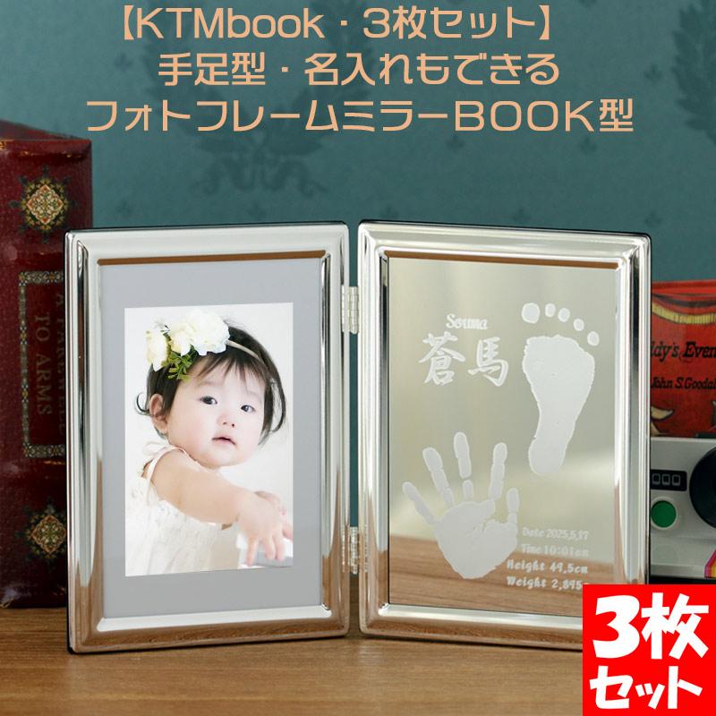 【KTMbook 3枚セット 手形足型取得キット付】赤ちゃん 写真立て BOOK型3枚セット 出産内祝い 名入れギフトに! 新生児 手形 足型写真立て