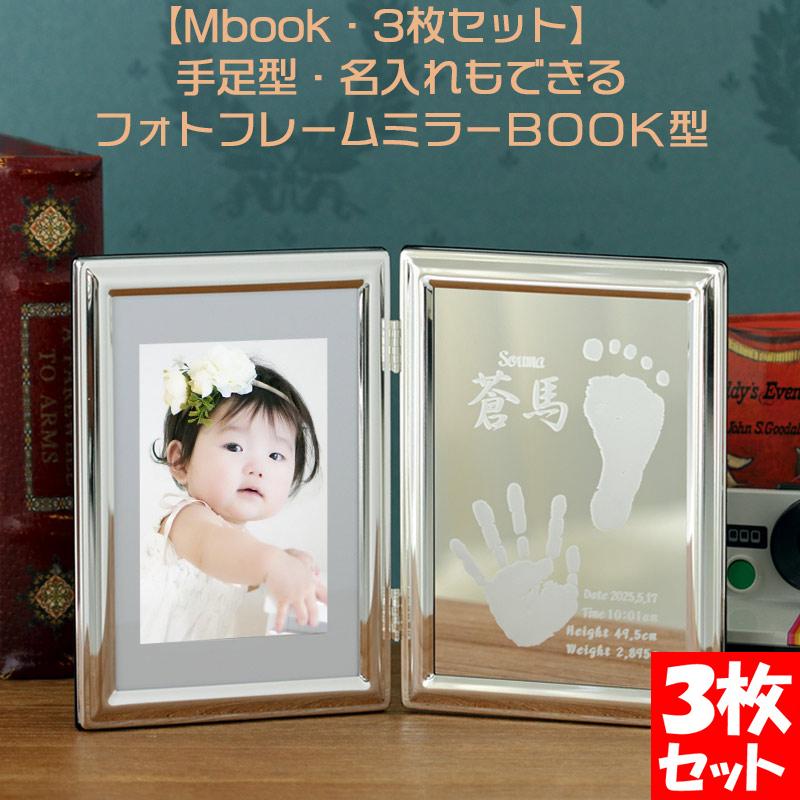 Mbook・3枚セット 手形足型 赤ちゃん出産内祝い 3枚セット 赤ちゃん メモリアル 手形出産内祝や御出産に