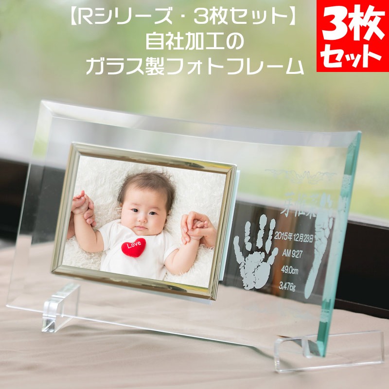 R・3枚セット 内祝い 名入れ フォトフレーム 赤ちゃん出産祝 ご両親に! 手形足形フォトフレーム 3枚セット