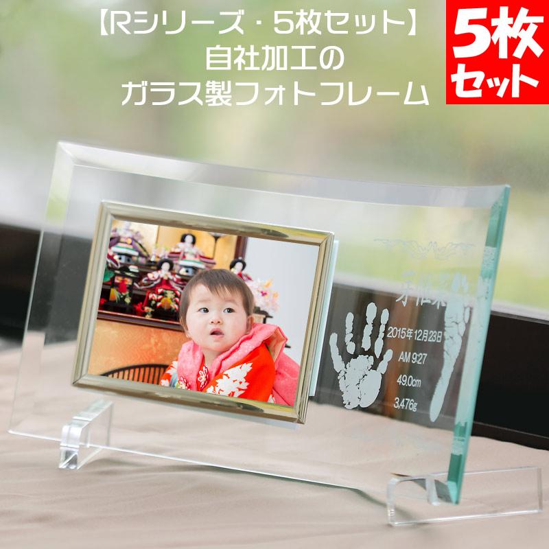 R・5枚セット 赤ちゃん出産内祝い メモリアル フォトフレーム 5枚セット