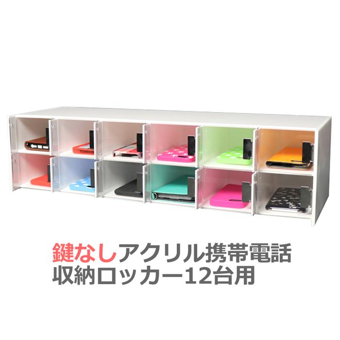 【鍵なし 12台用】アクリル携帯電話収納ロッカー/保管ケース/スマホ/iphone