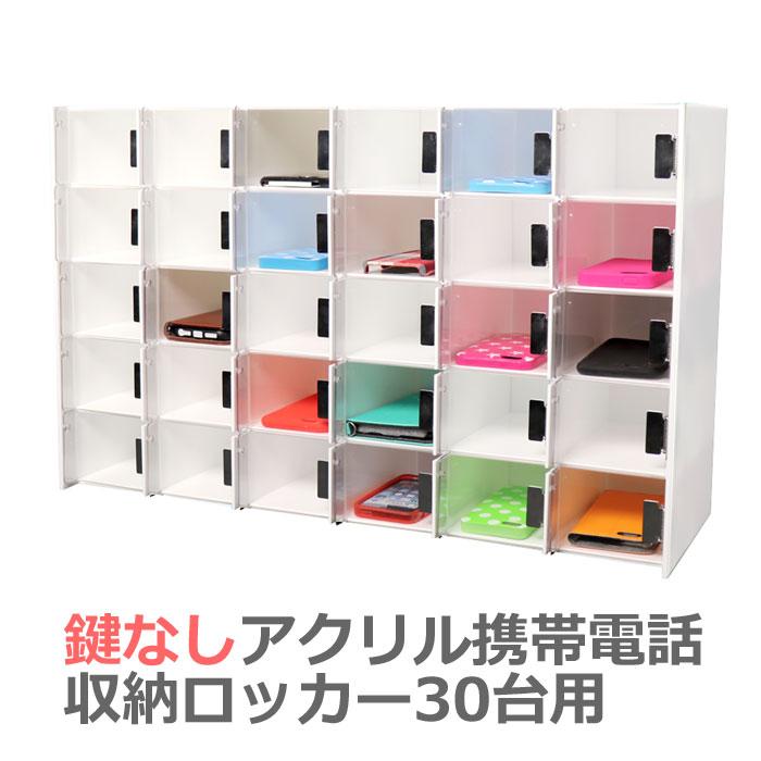 【送料無料】【鍵なし 30台用】アクリル携帯電話収納ロッカー/保管ケース/スマホ/iphone