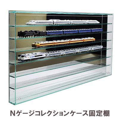 【 送料無料 固定棚 壁掛 】アクリルフロントオープン式 Nゲージ 鉄道模型 コレクションケース 幅90cm