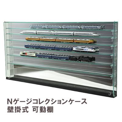 【 送料無料 可動棚 】壁掛け式 アクリルフロントオープン式Nゲージケース/鉄道模型/コレクションケース 幅90cm