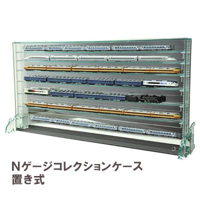 【 送料無料 可動棚 】置き式 アクリルフロントオープン式Nゲージケース/鉄道模型/コレクションケース 幅90cm