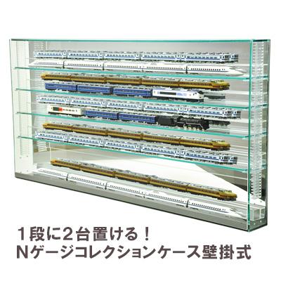 【 送料無料 可動棚 】 棚1段に2台置ける♪壁掛け式 アクリルフロントオープン式Nゲージケース/鉄道模型/コレクションケースW 幅90cm