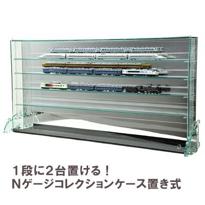 【 送料無料 可動棚 】棚1段に2台置ける♪置き式 アクリルフロントオープン式Nゲージケース/鉄道模型/コレクションケースW 幅90cm