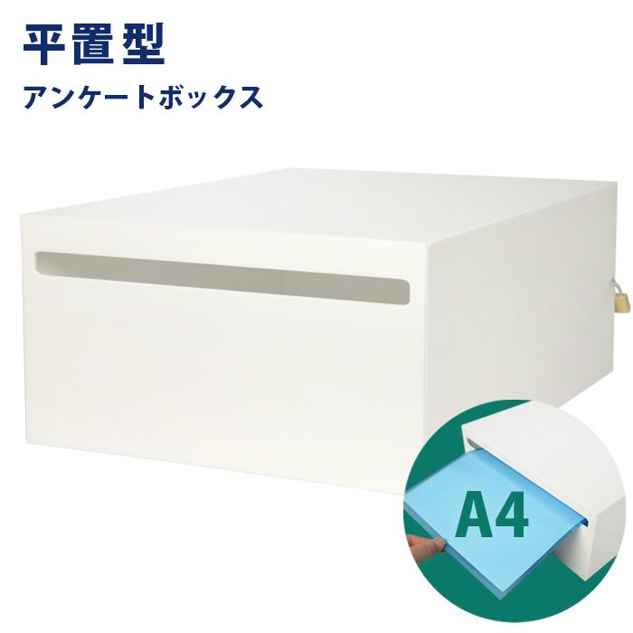 安心鍵付 A4 角2封筒が入る 平置アンケートボックス アンケート回収箱 幅27cm 白 不透明 口幅25cm 応募箱 お見舞い 送料0円