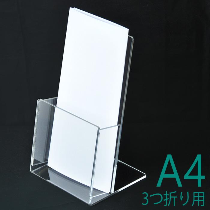 A4三つ折用 倉 パンフレットスタンド 新商品 リーフレットケース カタログスタンド クリア カタログケース