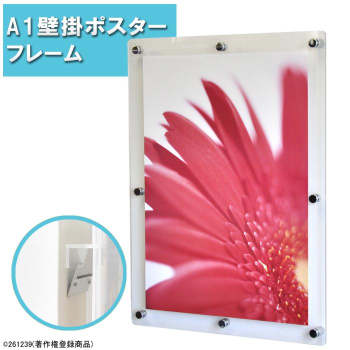 【送料無料】 《A1用》壁から3cm浮き出る♪取付簡単アクリルポスターフレーム/ポスターパネル